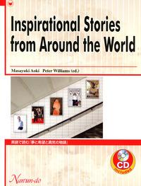 inspirational stories from around the world 株式会社 南雲堂 研究書