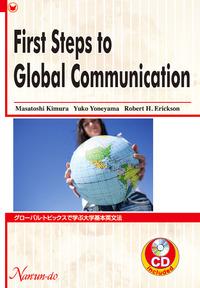 first steps to global communication 株式会社 南雲堂 研究書 大学