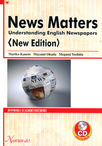 news matters revised edition 株式会社 南雲堂 研究書 大学向け