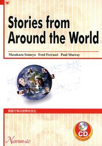 stories from around the world 株式会社 南雲堂 研究書 大学向け