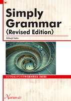 Simply Grammar (Revised Edition)